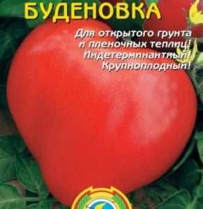 Сорт Буденовка имеет хорошую защиту от болезней, в том числе от фитофтороза — главной грозе помидоров.