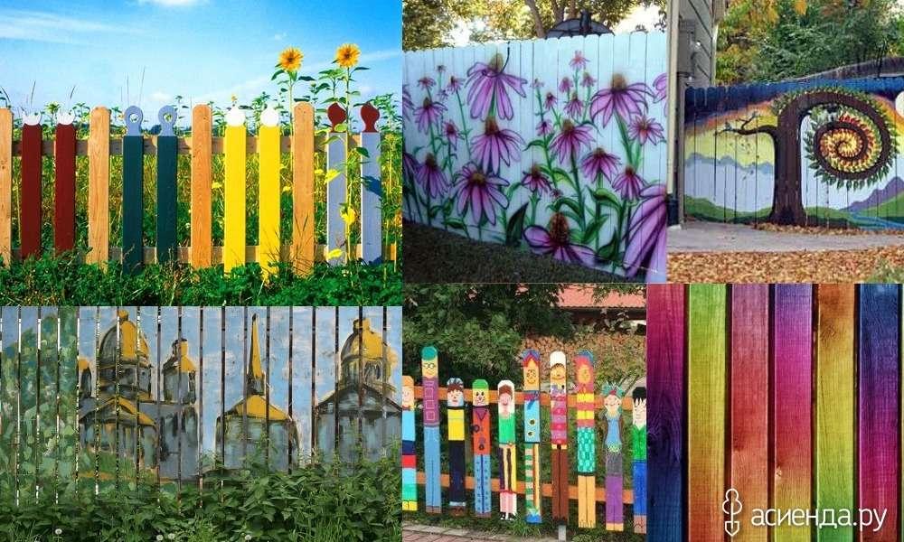 Если в вас живет художник — обязательно воспользуйтесь своим талантом. Разрисуйте все или некоторые части забора.
