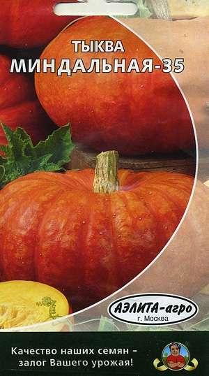 сорта сладкой тыквы фото и описание