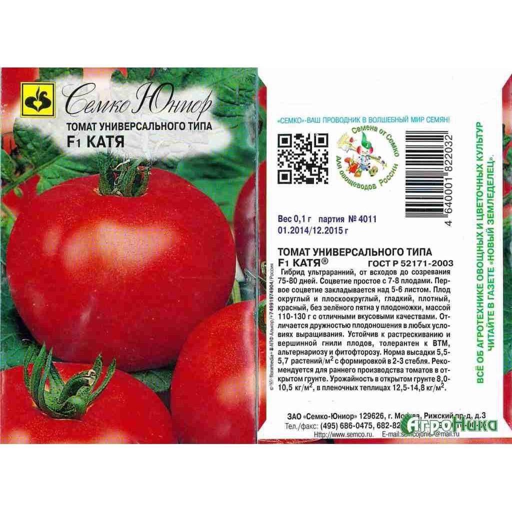 томат катя отзывы фото урожайность